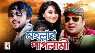 মহল্লার পাগলামি | Bangla Comedy Drama | Arefin Shuvo | Siddiq | Runa Khan | Shagota | ☢☢OFFICIAL☢☢