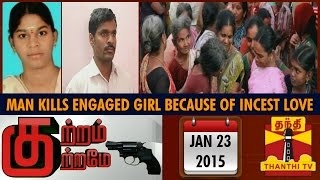 Kutram Kutrame - Man kills Engaged girl because of Incest Love (23/1/15) - Thanthi TV