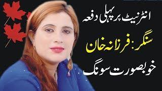 Tu Akhiyan La Na La Singer Frazana khan 2017 ALI MOVIES HD PIPLAN 03013120597