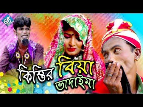 Xxx Mp4 Kistir Biya Vadaima কিস্তির বিয়া ভাদাইমা Bangla Comedy Video 2017 3gp Sex