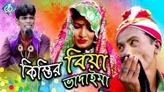 Kistir Biya Vadaima (কিস্তির বিয়া ভাদাইমা) | Bangla Comedy Video 2017