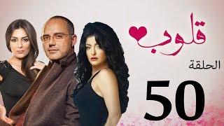 مسلسل قلوب الحلقة | 50 | Qoloub series