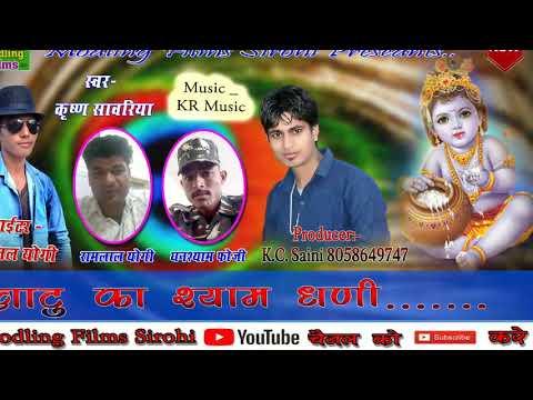Xxx Mp4 खाटु मेला स्पेशल D J सोंग Khatu Ka Shyam Dani Sunil Yogi Ghanshyam Foji Ramlal Yogi K C Saini 3gp Sex