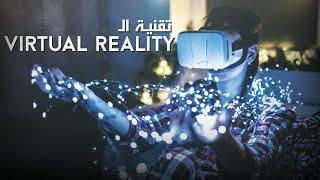 ما هي تقنية ال Virtual Reality ومستقبلها في عالم الالعاب