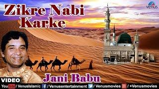 Zikr-E-Nabi Karke Full Video Song | Mohammad Ke Ghulamon Par | Singer : Jani Baboo |