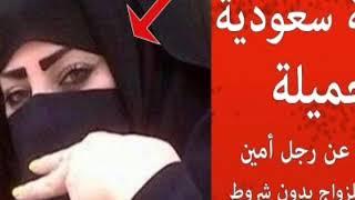 موظفات سعوديات لزواج أرامل