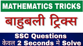 Mathematics Tricks For SSC CGL CHSL,CPO & IBPS Exams # 8   बाहुबली Tricks For SSC Previous Questions