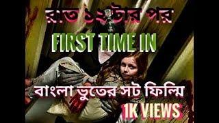 রাত ১২ টার পর | Bangla Horror Short Film | বাংলা ভুতের Short ফিল্ম (Ulta Palta Ltd.)