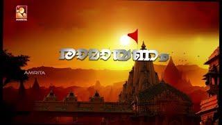 Ramayanam | Swami Chidananda Puri | Ep: 20 | Amrita TV
