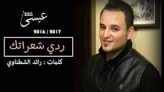 ردي شعراتك - الاصليه - عيسى السقار ( دبكة طرب) - اجمل سهرات الشمال الاردنيه 2017/2016