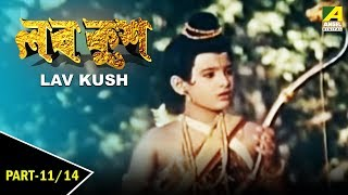 Lav Kush | লব কুশ | Bengali Children's Movie | Devotional Movie | Part - 11/14