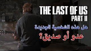أخبار جديدة عن لعبة ذا لاست اوف اس بارت ٢ The Last of Us Part 2 ( شخصية جديدة + موعد الإصدار )