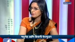 Hitguj : Dr Gayatri Kulkarni Mule On Madhumeh And Kidney Failure 18th August 2015