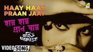 Haay Haay Praan Jaay | Marjinna Abdulla | Bengali Movie | Romantic Video Song | Lata Mangeshkar