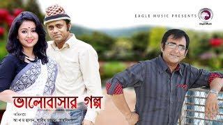 Bangla New Natok | Ekti Bhalobasar golpo | A Kh M Hasan, Shamim Zaman, Milon Bhotro