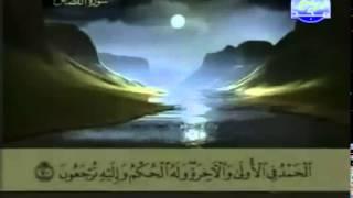 القرآن الكريم كاملا الجزء العشرون (20) بصوت الشيخ عبد الباسط عبد الصمد