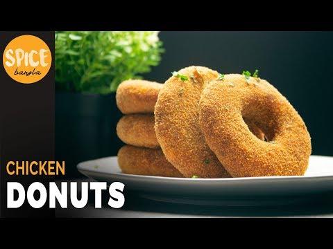 Xxx Mp4 চিকেন ডোনাট । সহজ এবং মজার নাস্তা Chicken Donuts Potato Donut Doughnut Recipe Bangla 3gp Sex
