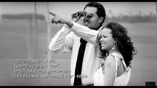 Ethiopian Music 2016  - Tsinat Lisanu - Ayen Ayenhin - new music video