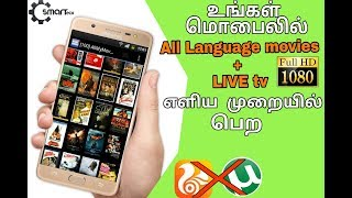 Easy way to Download &watch HD Movies with Free Live TV