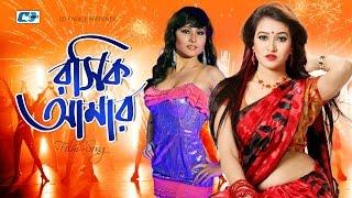 Roshik Amar | Akhi Alomgir | J.K | Bangla  Movie Song | FULL HD