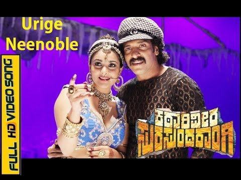 Katari Veera Surasundarangi Kannada Movie | Urige Neenoble | Video Song HD | Upendra, Ramya