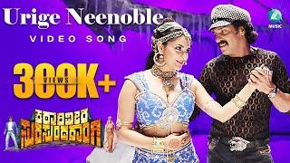 Katari Veera Surasundarangi Kannada Movie | Urige Neenoble | Video Song HD | Upendra, Ramya