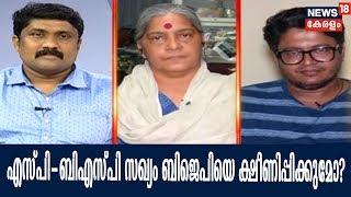Prime Debate : എസ്പി-ബിഎസ്പി സഖ്യം ബിജെപിയെ ക്ഷീണിപ്പിക്കുമോ? | 14th March 2018