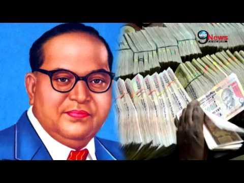 Xxx Mp4 नोटों पर होंगे अम्बेडकर और विवेकानंद के फोटो Ambedkar Vivekananda Photos On Currency Notes Soon 3gp Sex