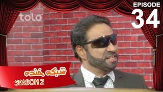 شبکه خنده - فصل دوم - قسمت  سی و چهارم / Shabake Khanda - Season 2 - Ep.34