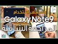 جالكسي نوت 9 - Galaxy Note 9   أكبر مراجعة مفصّلة للهاتف #رأي_رقمي