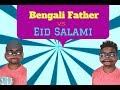Download Lagu Eid Salami Vs Bengali Father | Eid 2017 | Yellow Potato