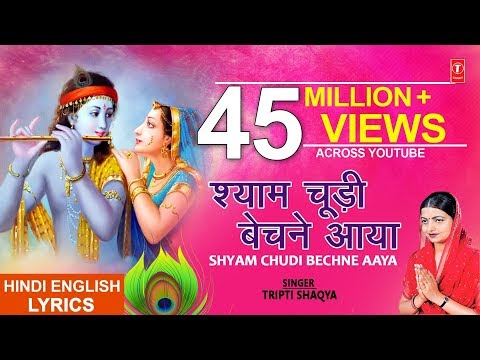 Xxx Mp4 Shyam Choodi Chudi Bechne Aaya TRIPTI SHAQYA Hindi English Lyrics Kabhi Ram Banke Kabhi Shyam Banke 3gp Sex
