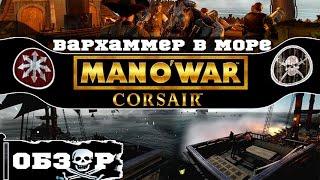 Man O' War: Corsair - обзор на русском (Первый Взгляд)
