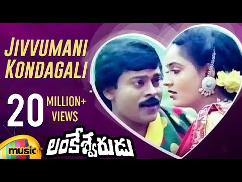 Xxx Mp4 Jivvumani Kondagali Video Song Lankeshwarudu Telugu Movie Songs Chiranjeevi Radha Mohan Babu 3gp Sex