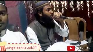 Jhalmal jhalmal kore. Adur Rahman Amini bangla gojol
