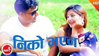 New Nepali Lok Dohori | Niko Bhayena Mayako Rog - Gopal Nepal GM/Tulasi Gharti Magar | Ft.Dev/Kasish