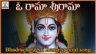 O Rama Sri Rama Jai Jai Telugu Devotional Song  Lord Sri Rama Special Folk Songs
