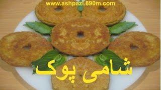 Shami شامی خانم گل آور