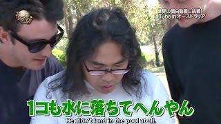 Children of Poseidon on ItteQ! (Japanese TV - イッテQ!)