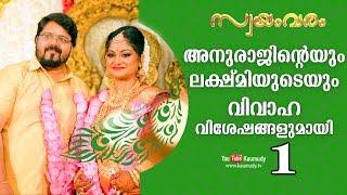 Wedding Stories | Anuraj and Lekshmi | Swayamvaram Part 1 | Kaumudy TV | EP 311