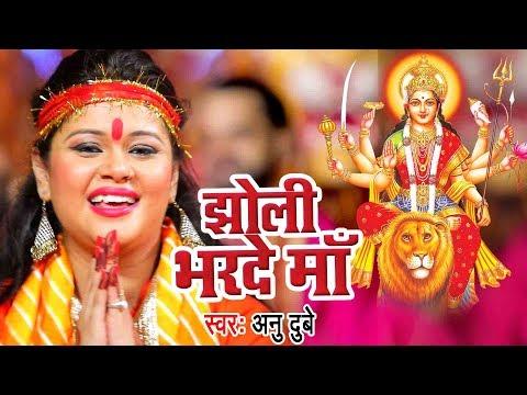 Xxx Mp4 2017 का सबसे हिट देवी भजन Anu Dubey Jholi Bharde Maa Jai Maa Bhawani Hindi Devi Geet 3gp Sex