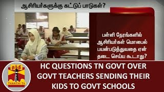 HC questions TN Govt over Govt Teachers sending their Kids to Govt Schools | Thanthi TV