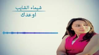 شيماء الشايب اوعدك Chaimae Chaib
