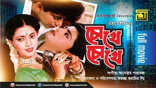 Chokhe Chokhe | চোখে চোখে | Nayeem & Shabnaz | Bangla Full Movie | Anupam Movies