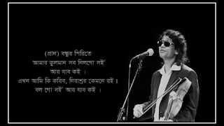 Bondhur Pirite Amar Kuloman - Kari Amir Uddin Ahmed