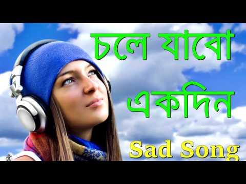 Xxx Mp4 Chole Jabo Ekdin Bangla Sad Song 3gp Sex