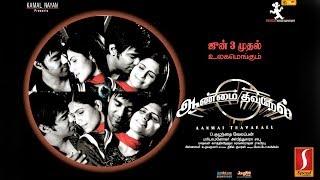 Tamil Latest Crime Thriller Full Movie New Upload Tamil Full Movie Full HD Movie Tamil Online Movie