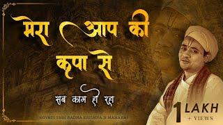 Shri Radha Krishna Ji Maharaj- Mera aapki kripa se sab kam ho raha hai bhajan