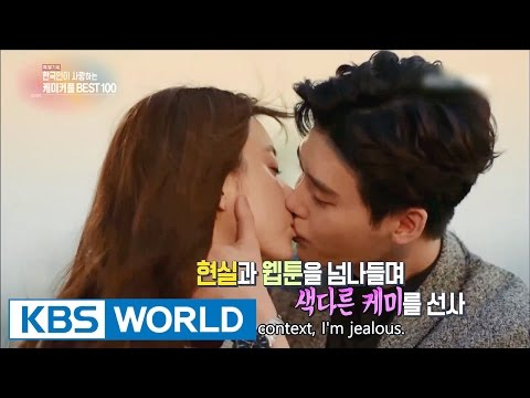 Korea's Favorite Couples ranking 60-46 [Entertainment Weekly / 2016.11.28]