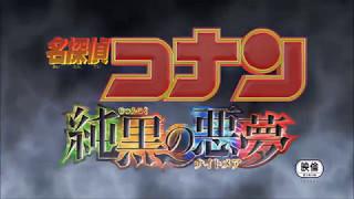 Detective Conan Film 20 - Intro HD ITA con Irene Scalzo mp3